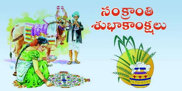 bhogi-sankranthi-west-krishna-districts