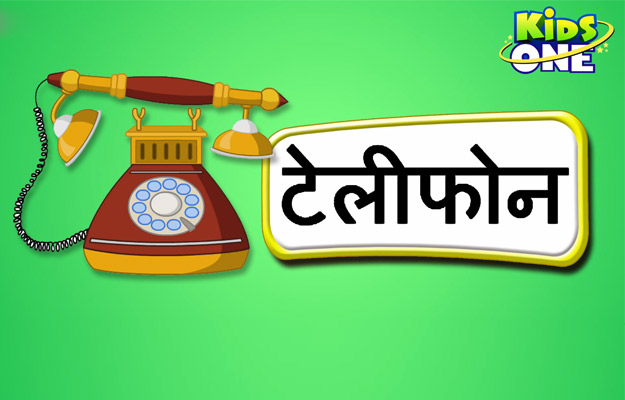 Hindi | Hindi Rhymes | Learn Hindi Rhymes Online | Learn