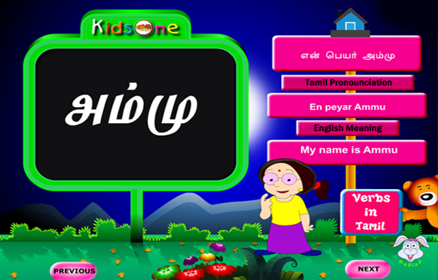 Learn Tamil | Tamil Rhymes | Tamil Stories | Tamil E Book | Learn